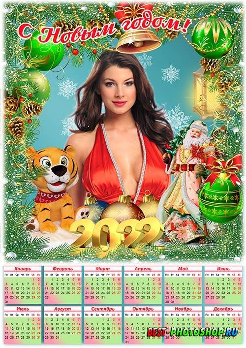 Настенный календарь с рамкой под фотографию на 2022 год - Год тигра