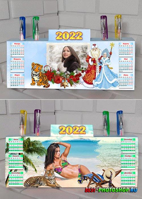 Настольный календарь с рамками под фотографиями - Год тигра
